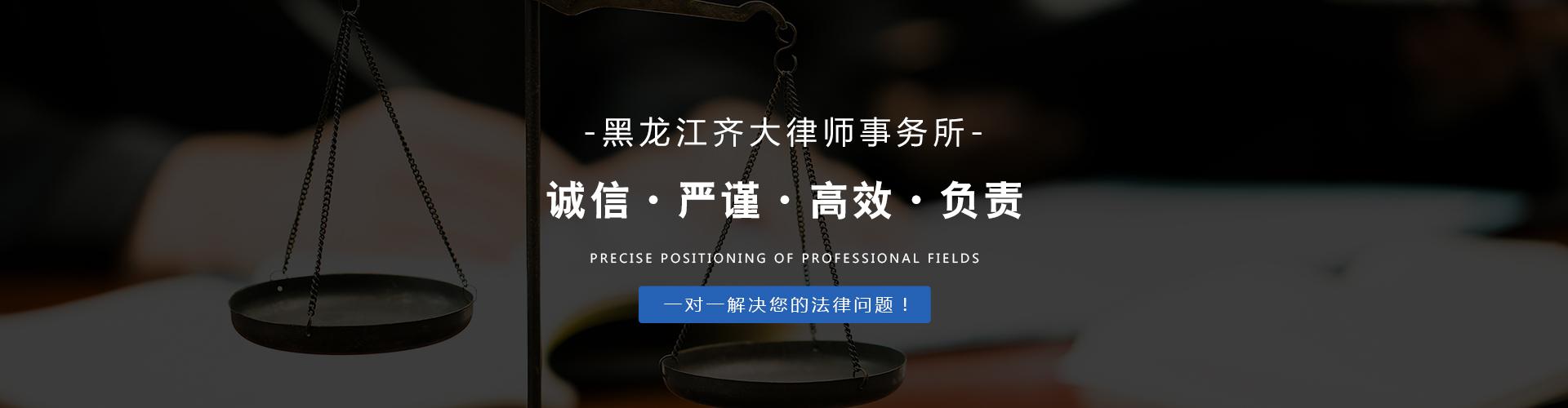 黑龙江齐大律师事务所